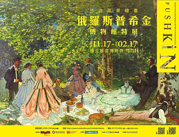 2018展覽:俄羅斯普希金博物館特展