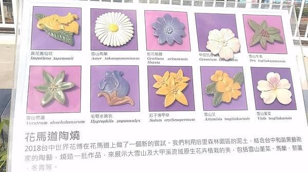 2018台中花博:花馬道陶燒