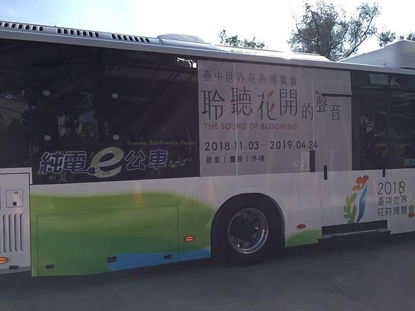 """2018台中花博:接駁車是""""純電e公車"""""""