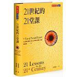 2018年(民國107)10月 博客來 暢銷書排行榜:21世紀的21堂課