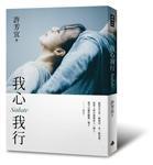 2018年(民國107)10月 誠品網路書店 暢銷書排行榜:我心我行.Salute