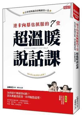 2018年(民國107)10月 誠品網路書店 暢銷書排行榜:連卡內基也佩服的7堂超溫暖說話課