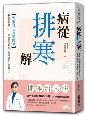 2018年(民國107)10月 誠品網路書店 暢銷書排行榜:病從排寒解