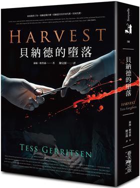 2018年(民國107)10月 誠品網路書店 暢銷書排行榜:貝納德的墮落 (第2版)