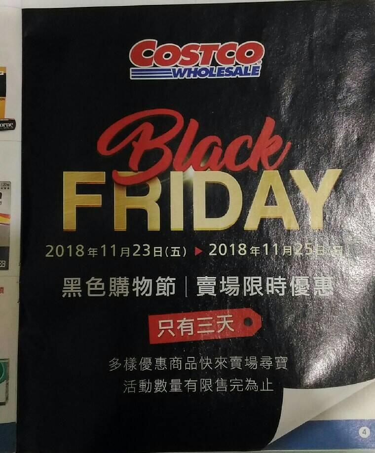 Costco 2018黑色購物節▾2018/11/23-11/25 只有三天,賣場限時優惠..