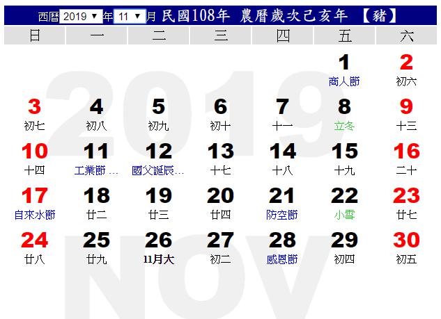 108(2019)年11月行事曆calendar