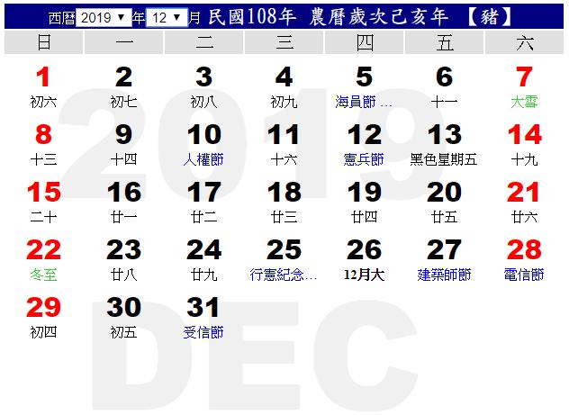 108(2019)年12月行事曆calendar
