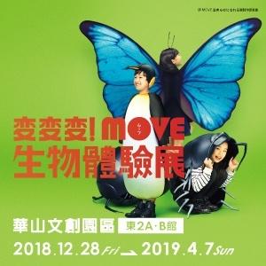 2018展覽:變變變!MOVE生物體驗展