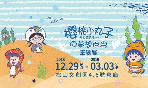2018展覽推薦:櫻桃小丸子の夢想世界 主題展