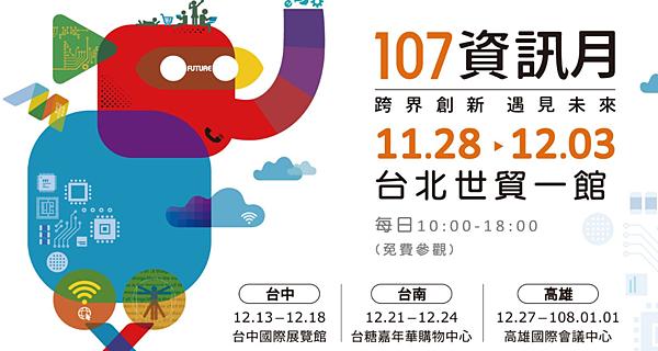 12月展覽推薦:台北,台中,台南,高雄-107資訊月(免費)