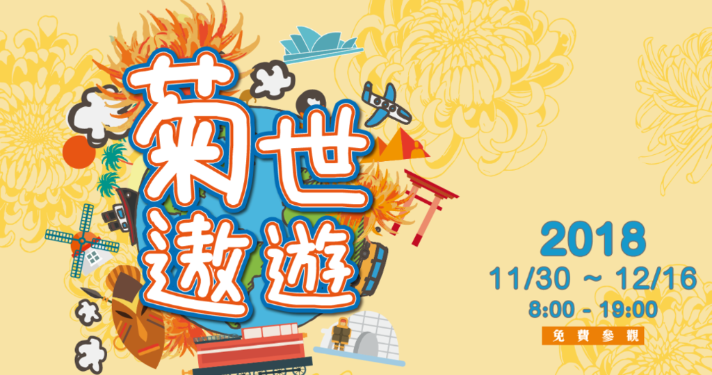 12月活動推薦:士林官邸菊展-菊世遨遊(免費)