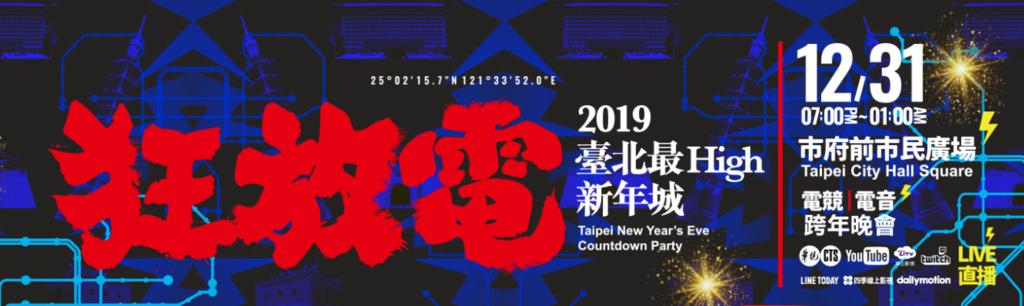 跨年活動推薦:2019全台跨年晚會地點總整理