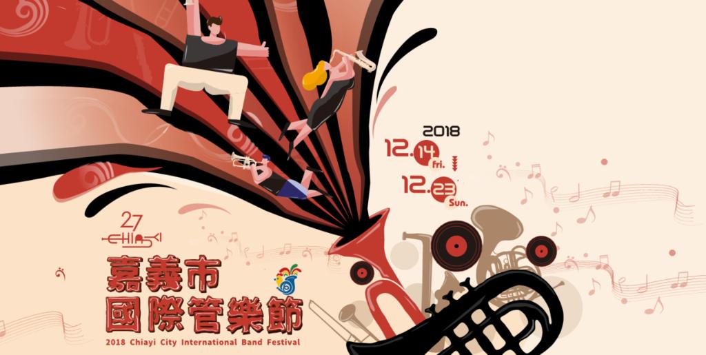 12月活動推薦:嘉義市 ✪2018國際管樂節