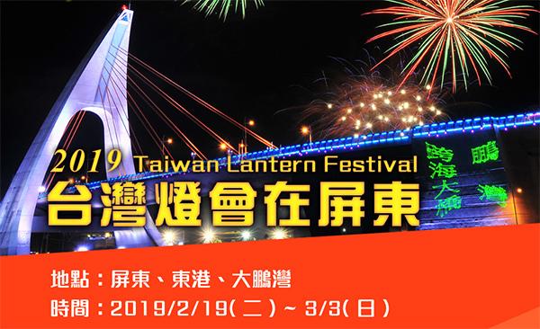 2月活動推薦:2019台灣燈會在屏東