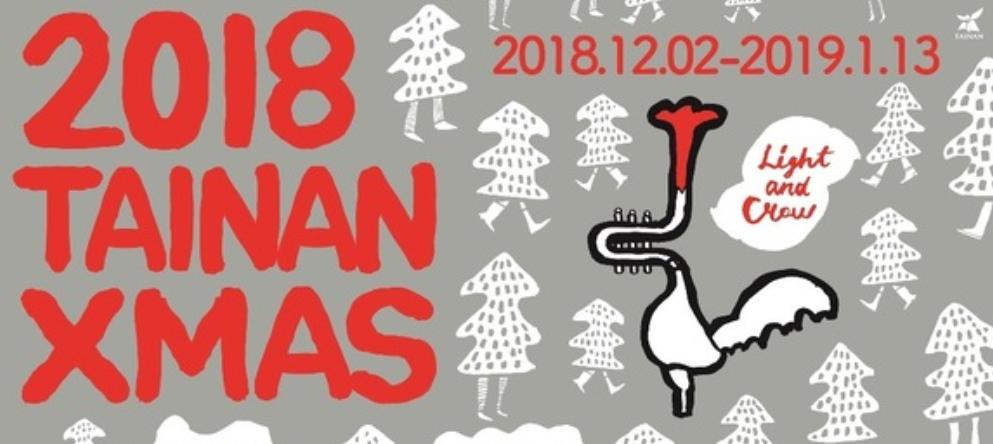 2018-12活動推薦:台南聖誕燈節