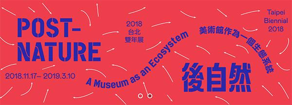2018 展覽推薦:2018台北雙年展
