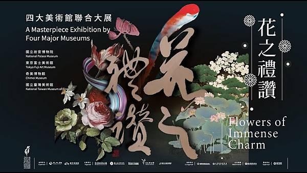 2018'2019 展覽推薦:台中,花之禮讚-四大美術館聯合大展