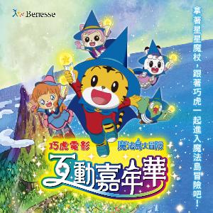 台北2019活動-展覽:《巧虎電影 互動嘉年華 魔法島大冒險》主題特展