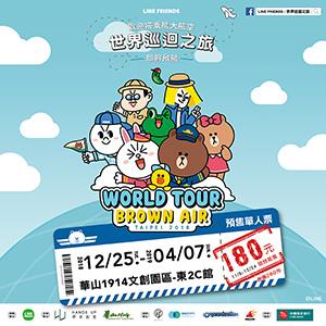 2018展覽推薦:LINE FRIENDS:2019世界巡迴之旅