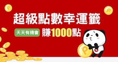 樂天市場優惠:超級點數幸運籤