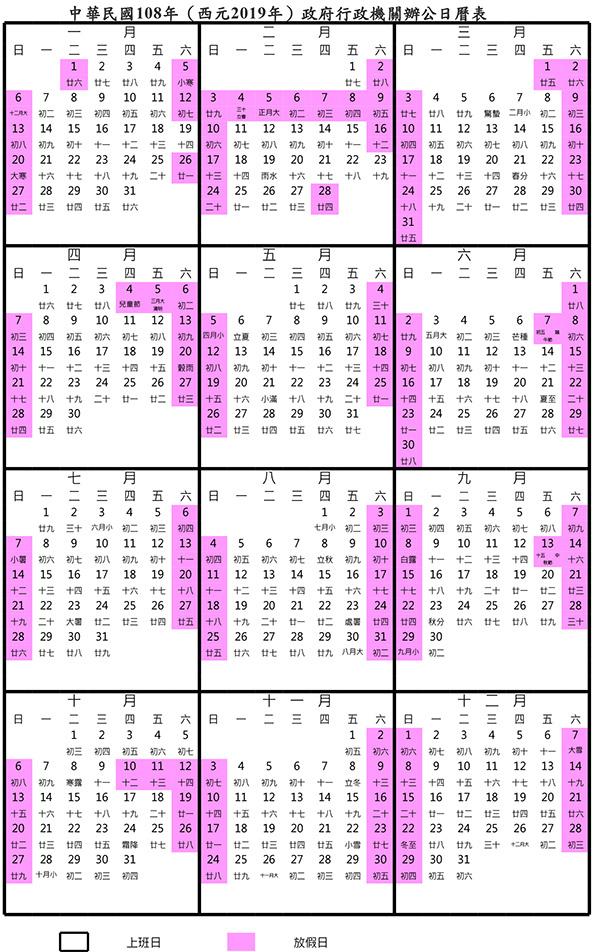 中華民國108年(西元2019年)政府行政機關辦公日曆表,2019年行事曆,108行事曆