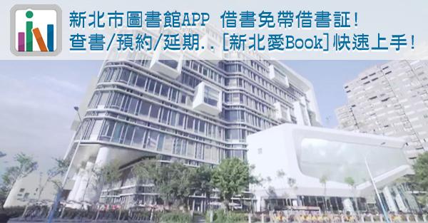 手機就是借書証,馬上借書:新北市圖書館APP快速攻略篇[新北愛Book]