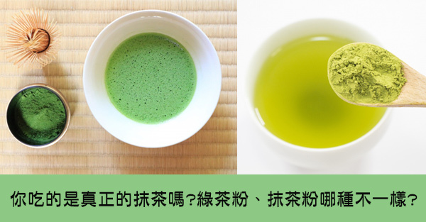 你吃的是真正的抹茶嗎?㊕綠茶粉與抹茶粉有什麼不一樣?