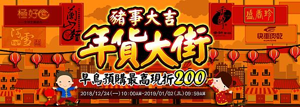 台灣樂天購物「豬事大吉」年貨大街▾早鳥預購最高優惠$200