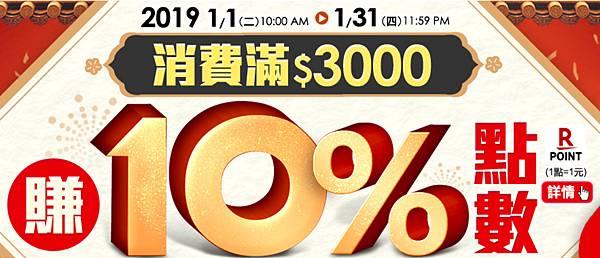 2019年1月「台灣樂天Rakuten,滿額享10%點數回饋」,樂天市場Rakuten優惠券,樂天折價券