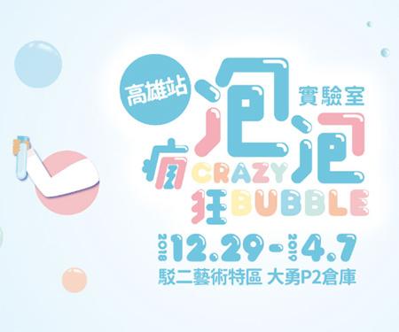 2019展覽推薦:高雄-瘋狂泡泡實驗室