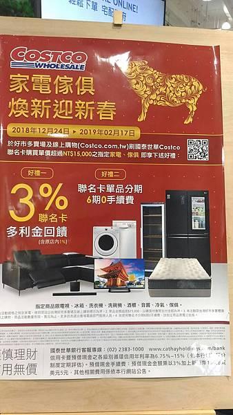 過年除舊佈新▾來好市多換家電、傢俱,刷國泰世華聯名卡限時回饋3%