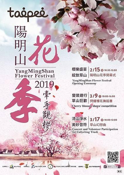 活動推薦:台北市 ✪ 2019陽明山花季