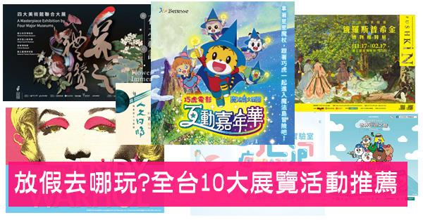 放假去哪玩?全台(台北,台中,高雄..)10大展覽活動推薦,2019年1'2月