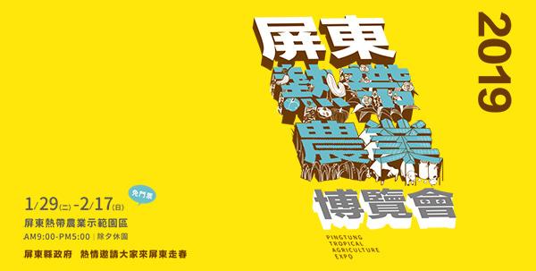 2019活動推薦:屏東 ✪ 2019年屏東熱帶農業博覽會