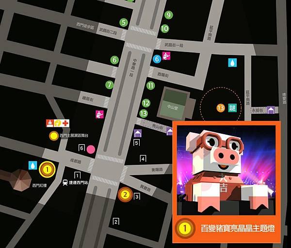2019 台北燈節(元宵燈會)導覽地圖▾百變豬寶亮晶晶主題燈(西門紅樓旁)