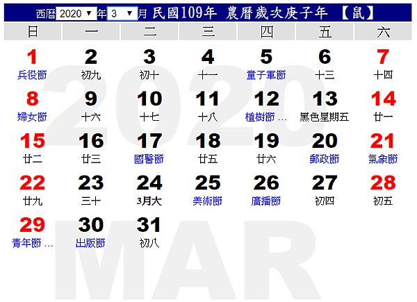 109行事曆 3月,2020年行事曆 3月。婦女節、青年節..這個月有很多節日但沒放假,請安心上班