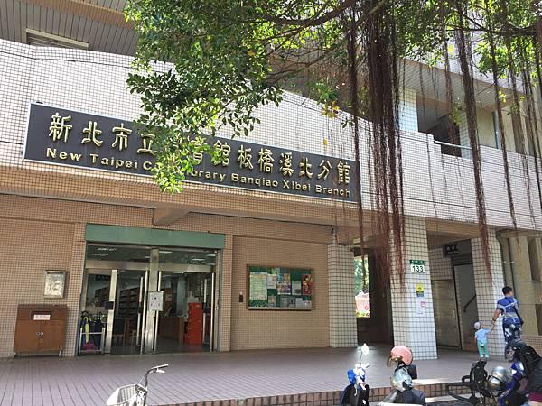 板橋溪北公園-1樓爲新北市立圖書館板橋溪北分館,館外爲溪北公園