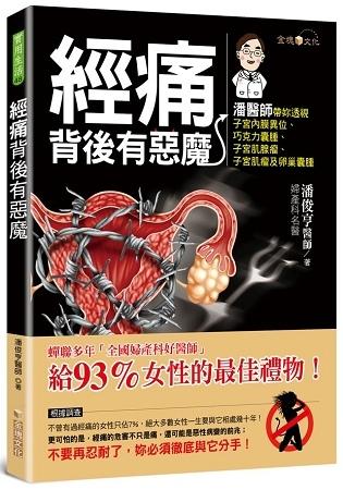 2019年(108)1月 金石堂門市+網路書店 暢銷書排行榜(好書推薦)10