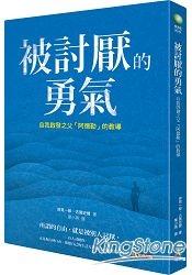 2019年(108)1月 金石堂門市+網路書店 暢銷書排行榜(好書推薦)9