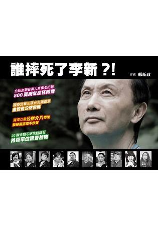 2019年(108)1月 金石堂門市+網路書店 暢銷書排行榜(好書推薦)7