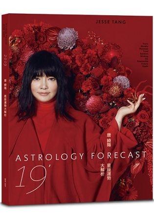 2019年(108)1月 金石堂門市+網路書店 暢銷書排行榜(好書推薦)6