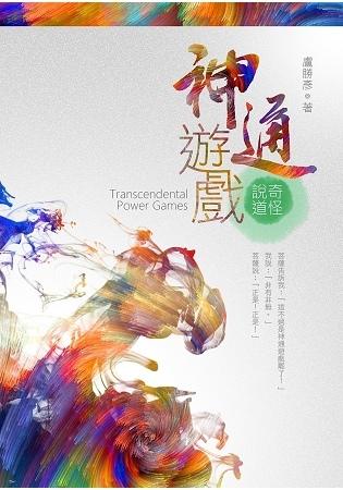 2019年(108)1月 金石堂門市+網路書店 暢銷書排行榜(好書推薦)4