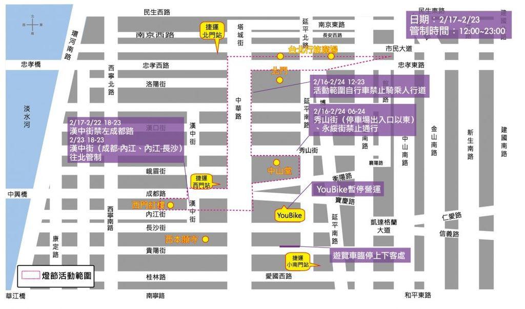 2019台北燈節,台北燈節【交通管制】一般活動日(2月17日至2月22日)各路段通行管制