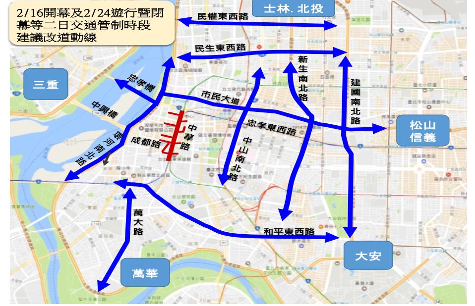 2019台北燈節,台北燈節【交通管制】2/16開幕,2/24遊行 改道動線
