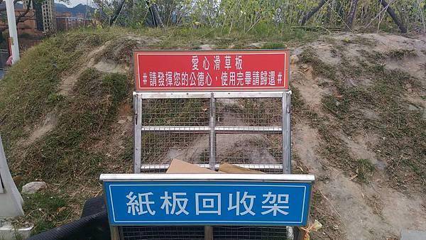 中和員山公園:愛心滑草板