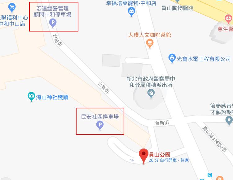 中和員山公園附近共有2個停車場