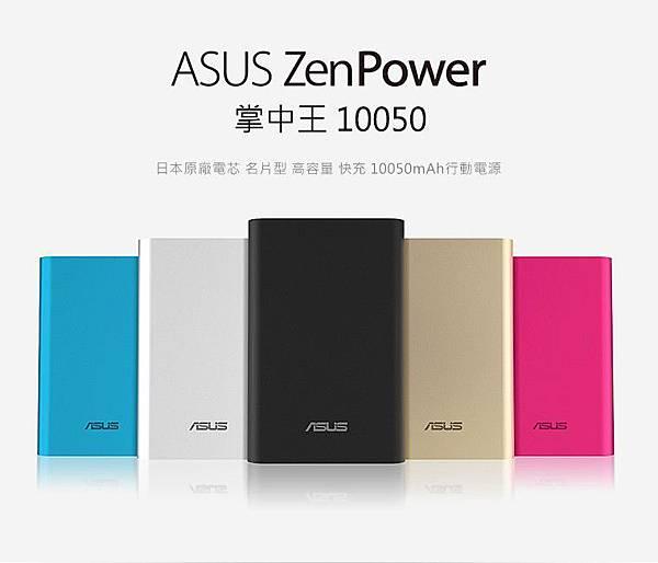 【行動電源推薦,容量】ASUS ZenPower