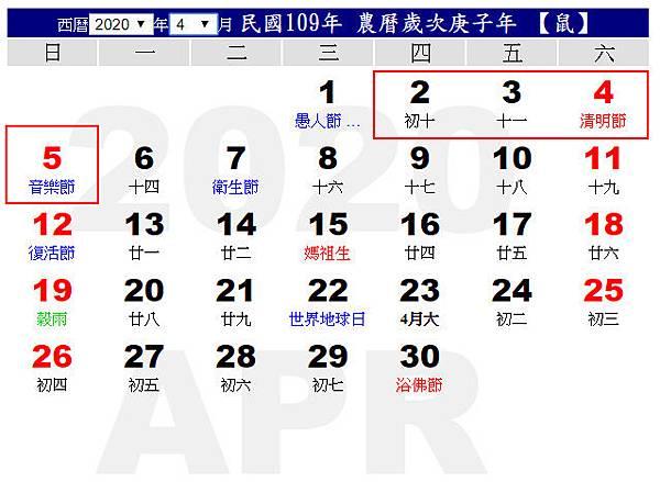 109行事曆 4月,2020年行事曆 4月:兒童節、清明節同一天,預計將有4天的連假