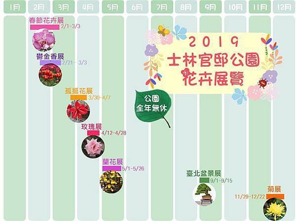 附上2019士林官邸 花卉展覽表