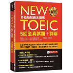 108年2月 博客來 暢銷書排行榜2019(好書推薦)5:New TOEIC多益新制黃金團隊5回全真試題+詳解